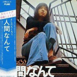 吉田拓郎の画像 p1_38