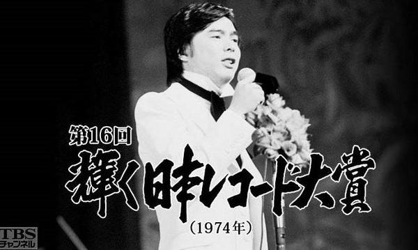 第16回輝く日本レコード大賞(19...