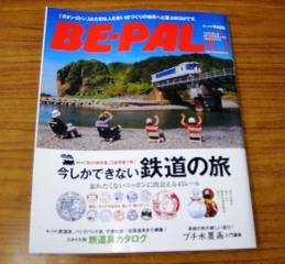 Bepal10_hyosi