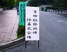 Iriguchi_tatefuda01