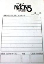Nack5_01
