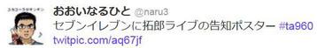 Naru3