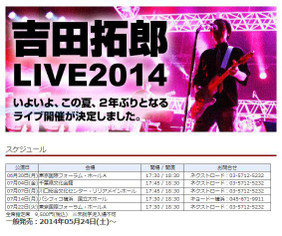 Live2014pa_2