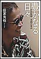 Yutakanaru