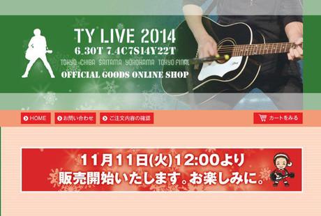 Goods2014