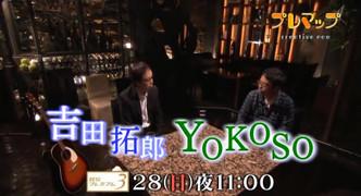 Yokoso_2