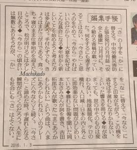 0103yomiuri001