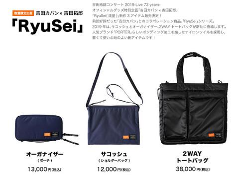 Ryusei0_2
