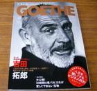 Goethe061_01