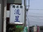 kanbanryusei_01