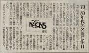 Nack5_wep