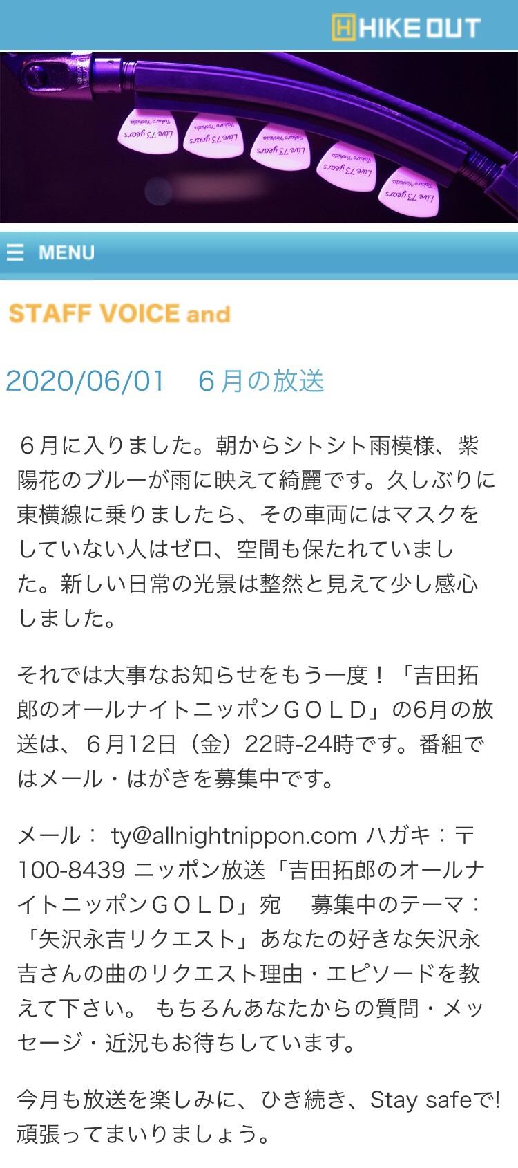 オールナイトニッポンゴールド 吉田拓郎
