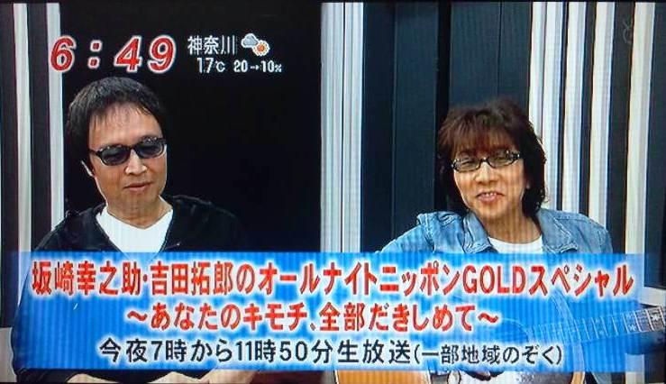 幸拓ANN GOLD本日公開生放送: machikado