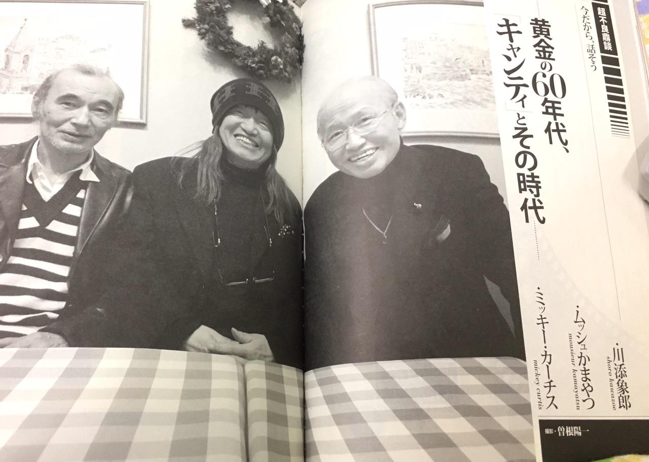 黄金の60年代・「キャンティ」とその時代 ① 川添象郎・ムッシュ ...